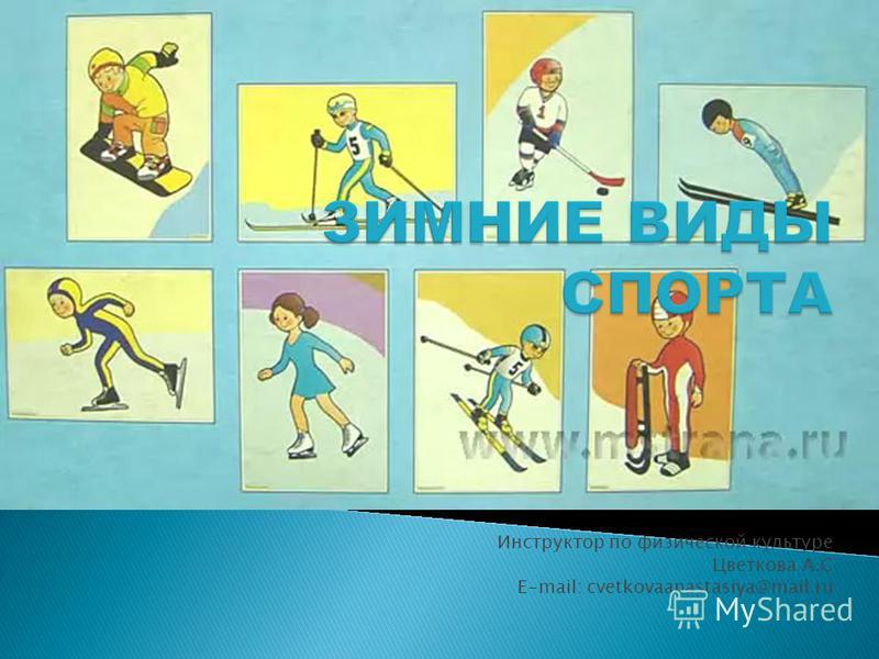 Инструктор по физической культуре Цветкова А.С E-mail: cvetkovaanastasiya@mail.ru