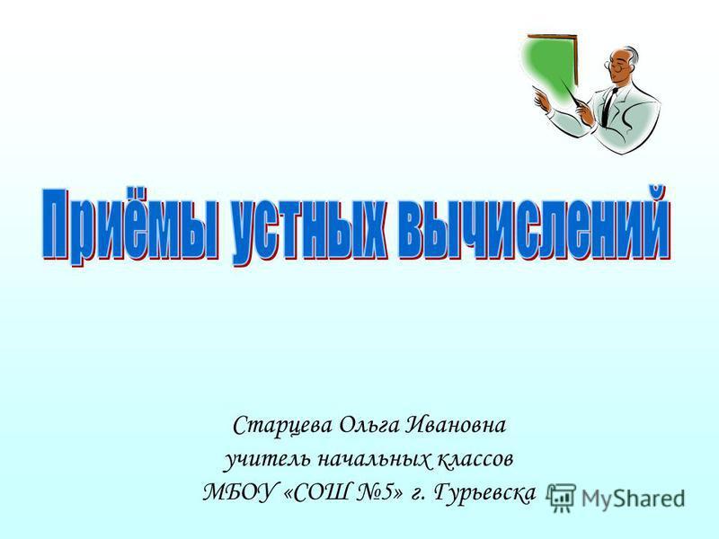 Старцева Ольга Ивановна учитель начальных классов МБОУ «СОШ 5» г. Гурьевска