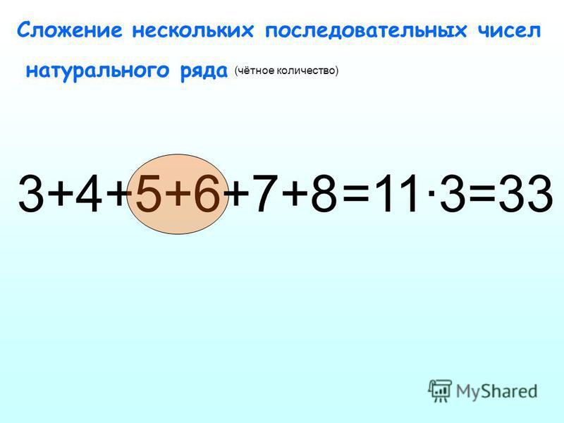 Сложение нескольких последовательных чисел натурального ряда (чётное количество) 3+4+5+6 =11·3=33+7+8