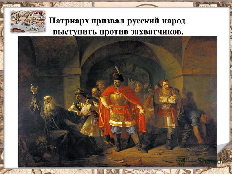 Патриарх призвал русский народ выступить против захватчиков.