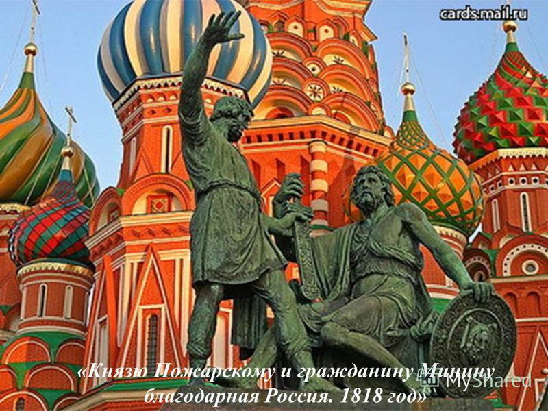«Князю Пожарскому и гражданину Минину благодарная Россия. 1818 год»