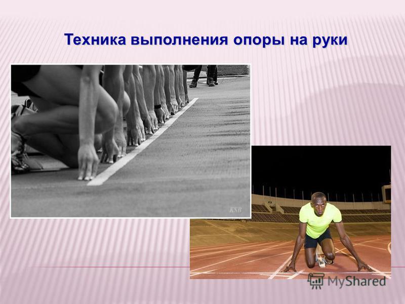 презентация легкая атлетика низкий старт