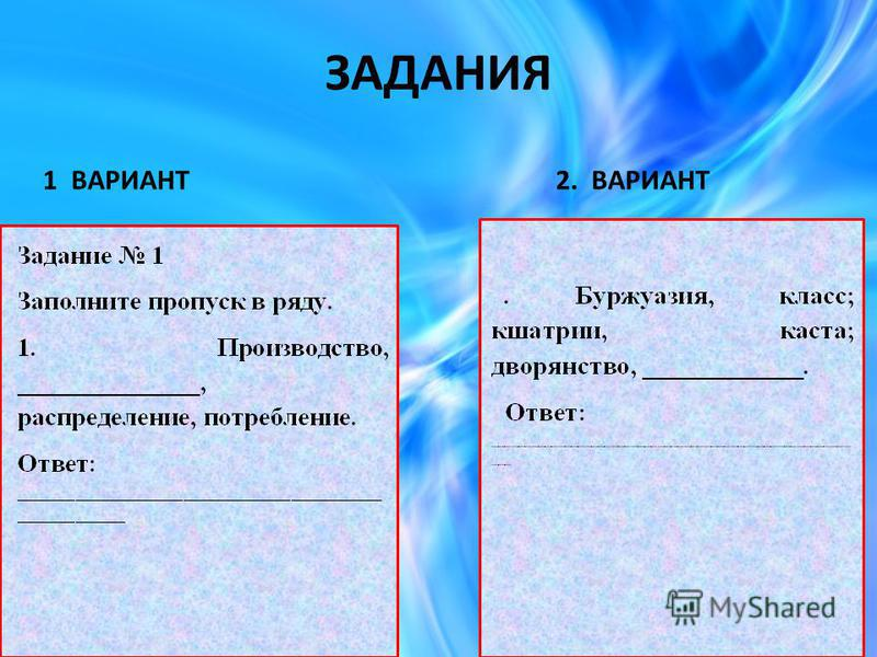 ВОПРОСЫ ПО ОБЩЕСТВОЗНАНИЮ. 9 КЛАСС