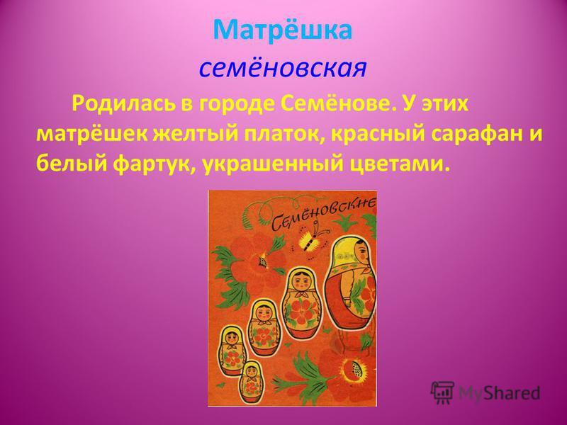 Как появилась матрёшка? Первая русская матрешка была выточена и расписана в московской игрушечной мастерской только в 90-х годах XIX века, по образцу привезенному из Японии. Этот японский образец, выполненный с большим юмором, представлял собой множе