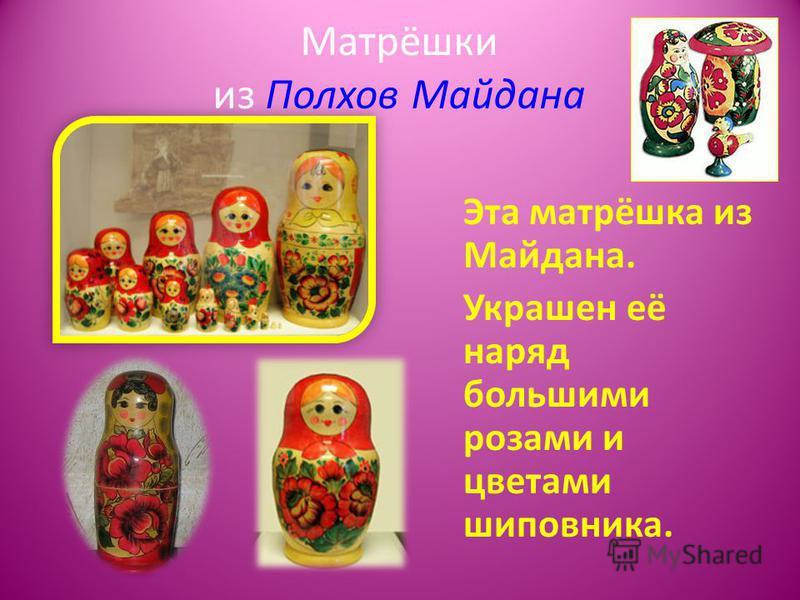 Матрёшка семёновская Родилась в городе Семёнове. У этих матрёшек желтый платок, красный сарафан и белый фартук, украшенный цветами.