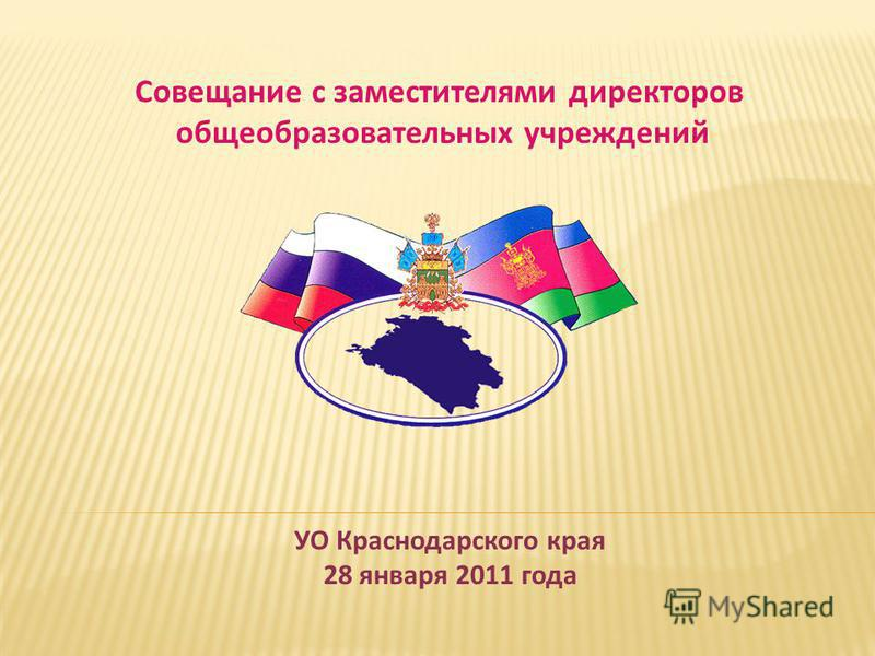 Совещание с заместителями директоров общеобразовательных учреждений УО Краснодарского края 28 января 2011 года