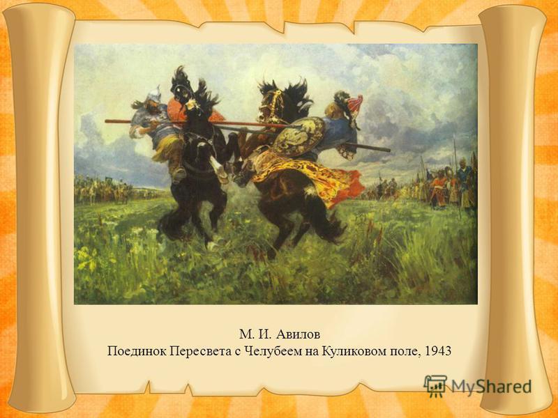 М. И. Авилов Поединок Пересвета с Челубеем на Куликовом поле, 1943
