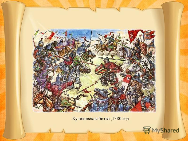 Куликовская битва,1380 год