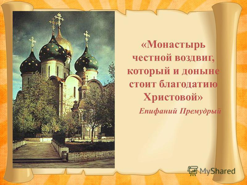 «Монастырь честной воздвиг, который и доныне стоит благодатию Христовой» Епифаний Премудрый