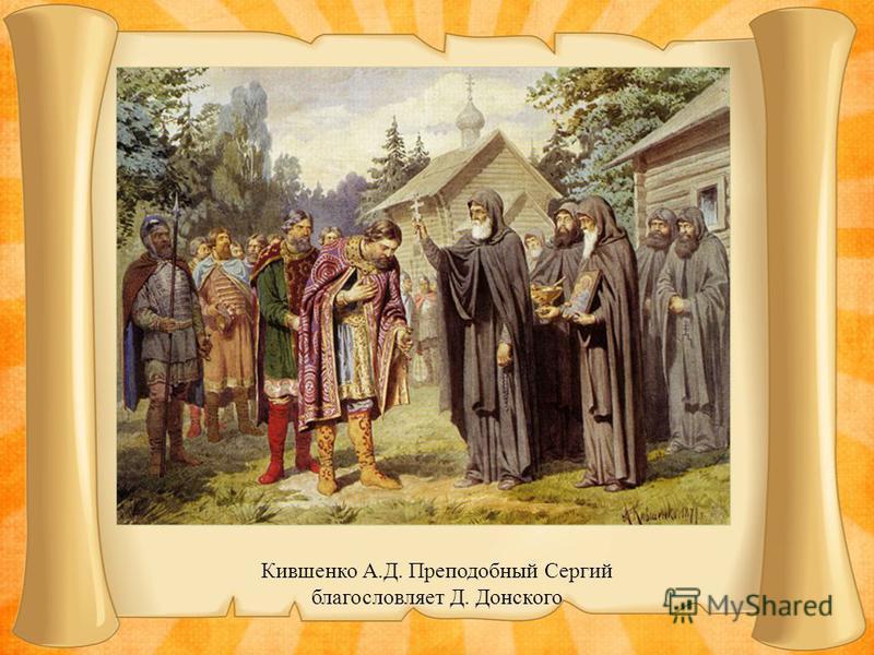 Кившенко А.Д. Преподобный Сергий благословляет Д. Донского
