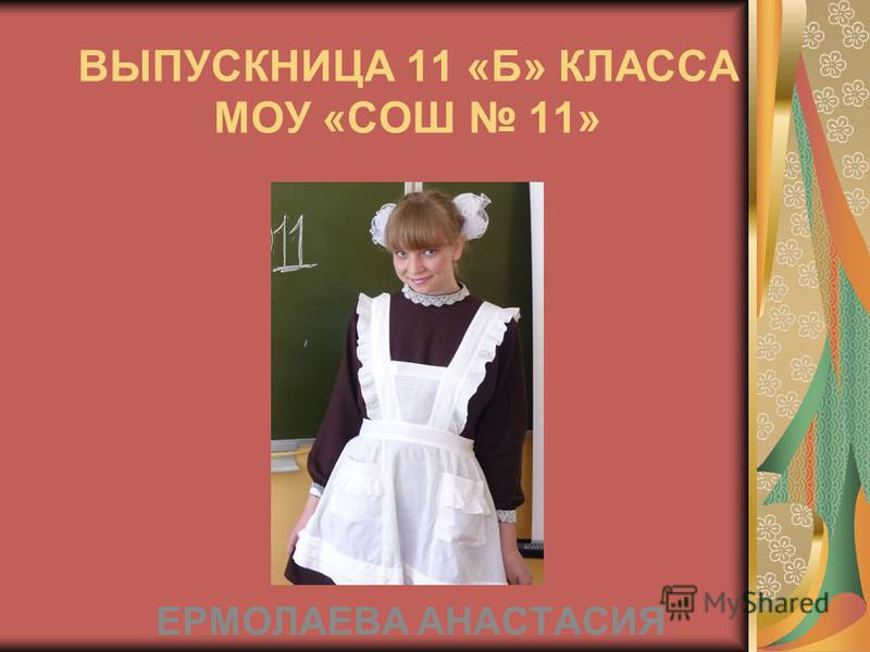 ВЫПУСКНИЦА 11 «Б» КЛАССА МОУ «СОШ 11» ЕРМОЛАЕВА АНАСТАСИЯ