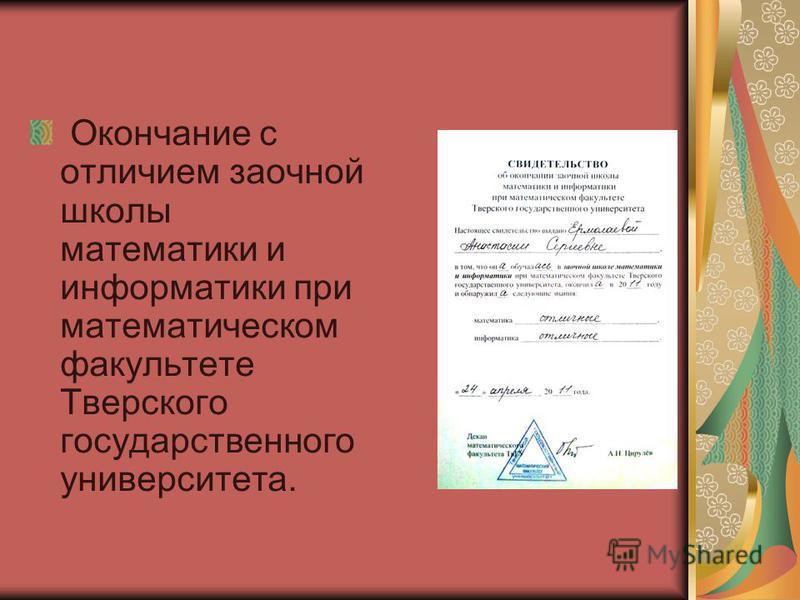 Окончание с отличием заочной школы математики и информатики при математическом факультете Тверского государственного университета.