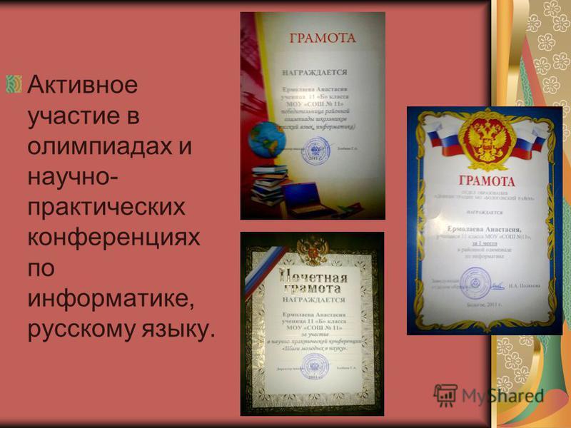 Активное участие в олимпиадах и научно- практических конференциях по информатике, русскому языку.