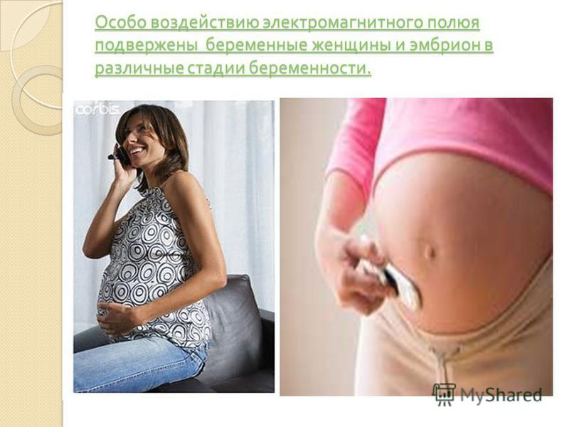 Особо воздействию электромагнитного полюя подвержены беременные женщины и эмбрион в различные стадии беременности. Особо воздействию электромагнитного полюя подвержены беременные женщины и эмбрион в различные стадии беременности.