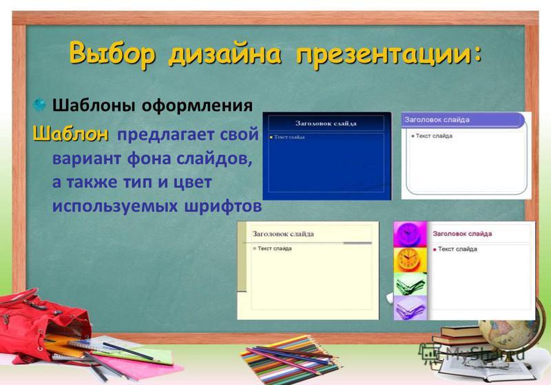 Выбор дизайна презентации: Шаблоны оформления Шаблон Шаблон предлагает свой вариант фона слайдов, а также тип и цвет используемых шрифтов