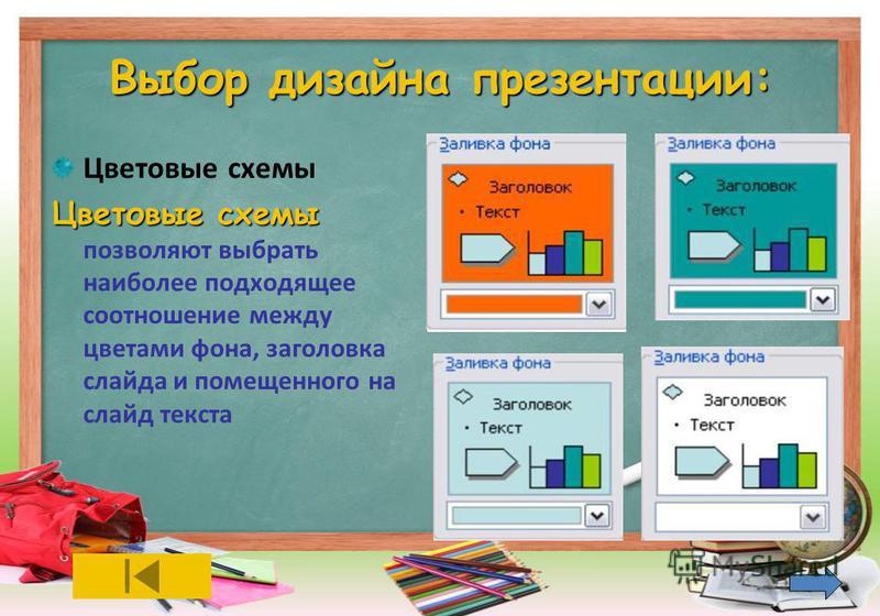 Выбор дизайна презентации: Цветовые схемы Цветовые схемы Цветовые схемы позволяют выбрать наиболее подходящее соотношение между цветами фона, заголовка слайда и помещенного на слайд текста