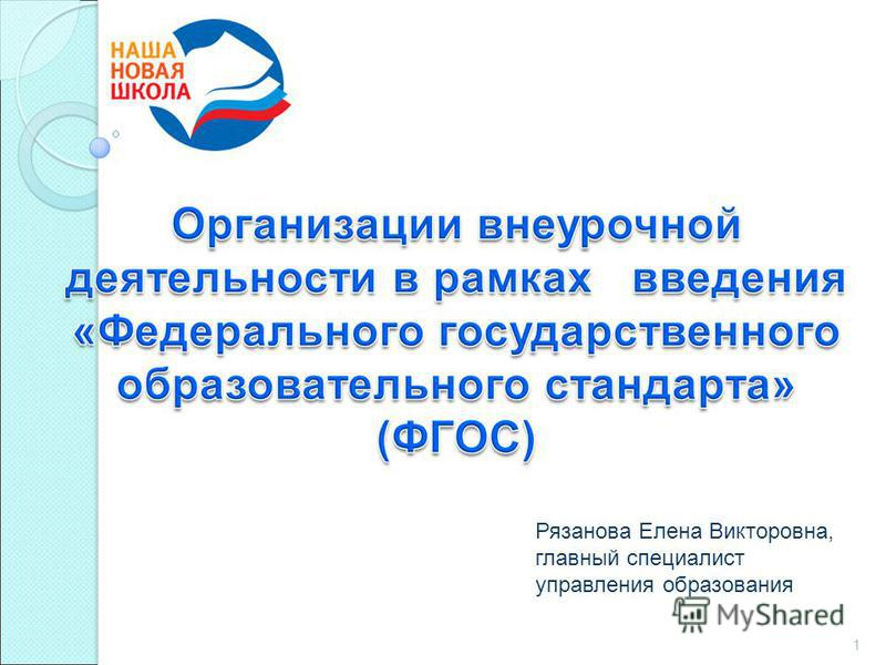 1 Рязанова Елена Викторовна, главный специалист управления образования