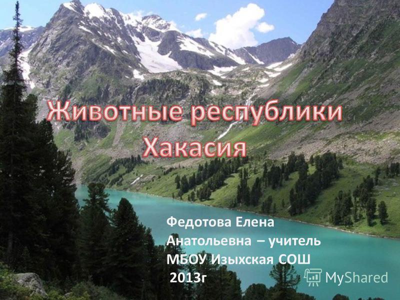 Федотова Елена Анатольевна – учитель МБОУ Изыхская СОШ 2013 г