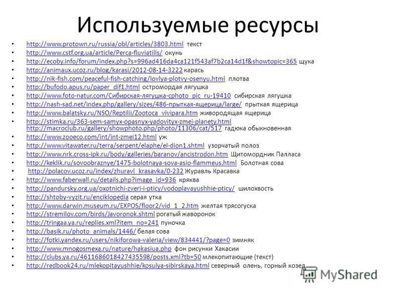 Используемые ресурсы http://www.protown.ru/russia/obl/articles/3803. html текст http://www.protown.ru/russia/obl/articles/3803. html http://www.cstf.org.ua/article/Perca-fluviatilis/ окунь http://www.cstf.org.ua/article/Perca-fluviatilis/ http://ecob