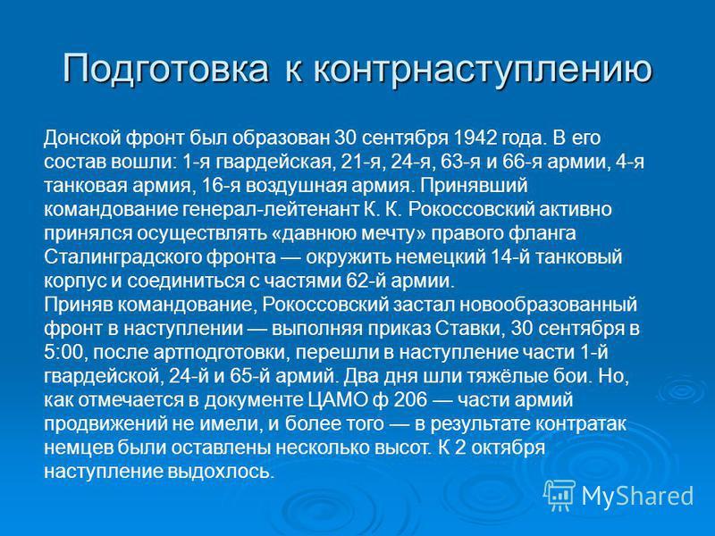 Подготовка к контрнаступлению Донской фронт был образован 30 сентября 1942 года. В его состав вошли: 1-я гвардейская, 21-я, 24-я, 63-я и 66-я армии, 4-я танковая армия, 16-я воздушная армия. Принявший командование генерал-лейтенант К. К. Рокоссовсяки