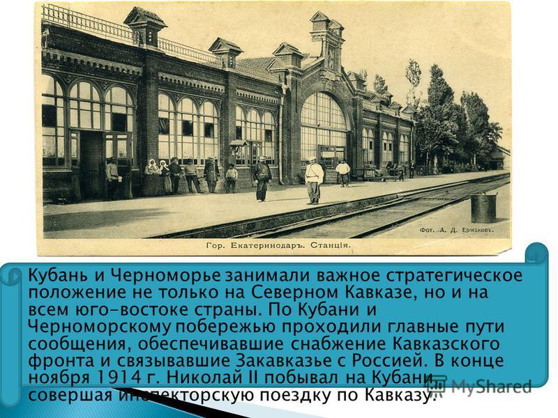 Кубань и Черноморье занимали важное стратегическое положение не только на Северном Кавказе, но и на всем юго-востоке страны. По Кубани и Черноморскому побережью проходили главные пути сообщения, обеспечивавшие снабжение Кавказского фронта и связывавш