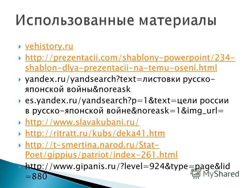 vehistory.ru http://prezentacii.com/shablony-powerpoint/234- shablon-dlya-prezentacii-na-temu-oseni.html http://prezentacii.com/shablony-powerpoint/234- shablon-dlya-prezentacii-na-temu-oseni.html yandex.ru/yandsearch?text=листовки русско- японской в