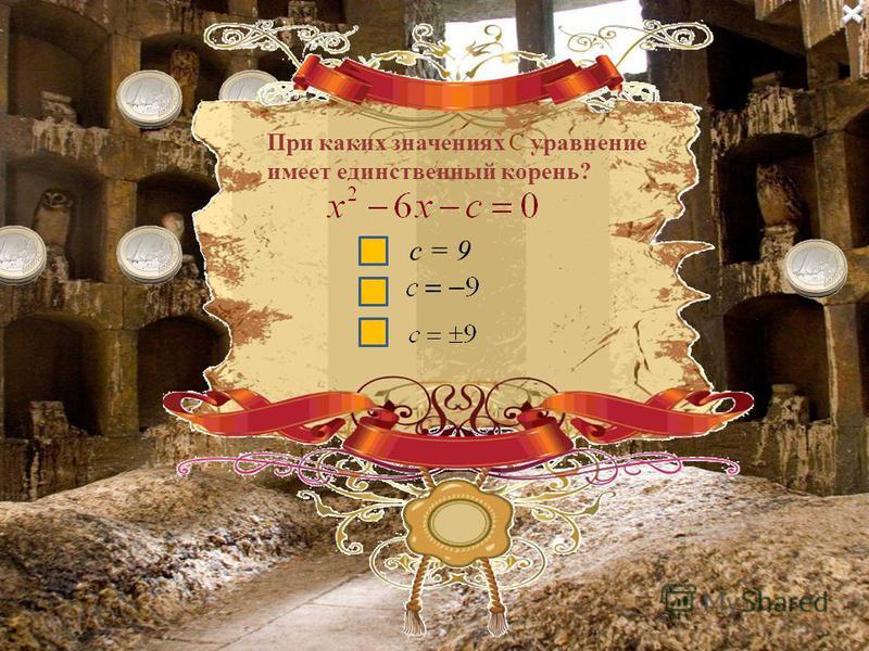 Решите квадратное уравнение: корней нет Решите квадратное уравнение: корней нет Решите квадратное уравнение: -6; 1 Решите квадратное уравнение: корней нет Решите квадратное уравнение: корней нет При каких значениях С уравнение имеет единственный коре