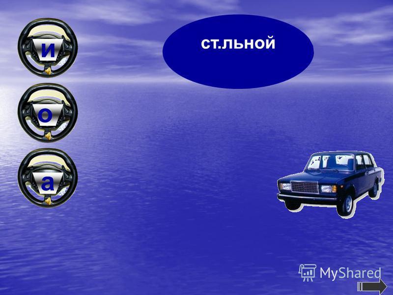 б.линой о а у