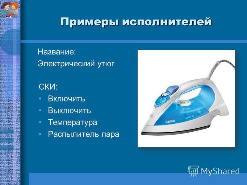 Примеры исполнителей Название: Электрический утюг СКИ: Включить Выключить Температура Распылитель пара