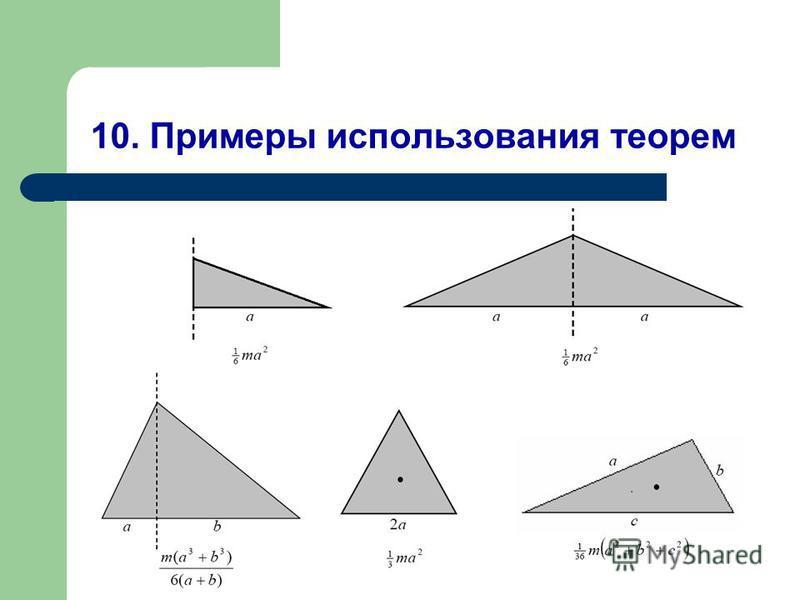 10. Примеры использования теорем