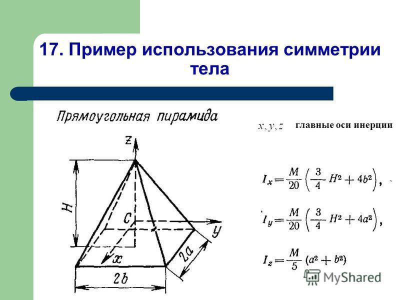 17. Пример использования симметрии тела главные оси инерции