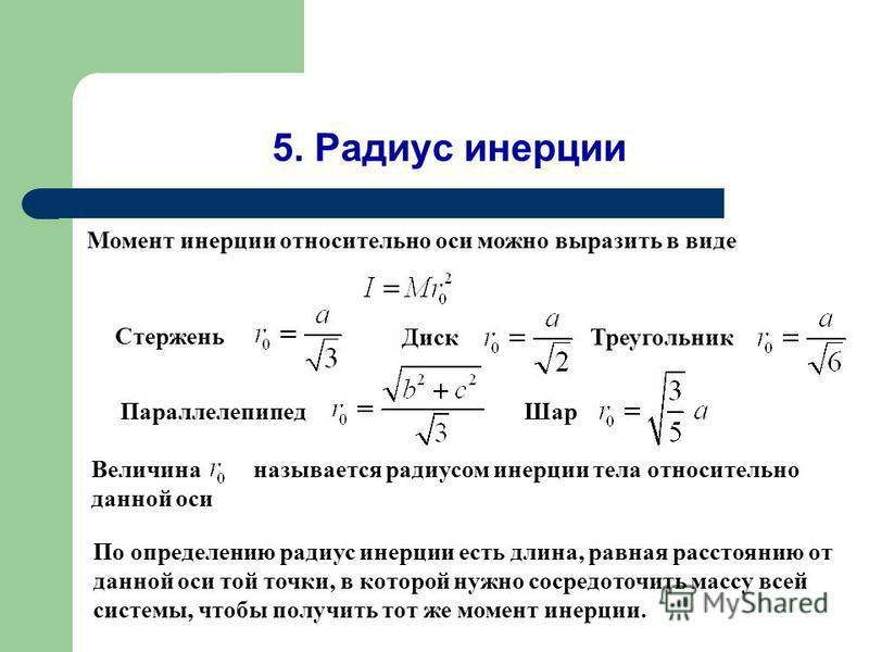5. Радиус инерции Момент инерции относительно оси можно выразить в виде Стержень Диск Треугольник Параллелепипед Шар Величина называется радиусом инерции тела относительно данной оси По определению радиус инерции есть длина, равная расстоянию от данн