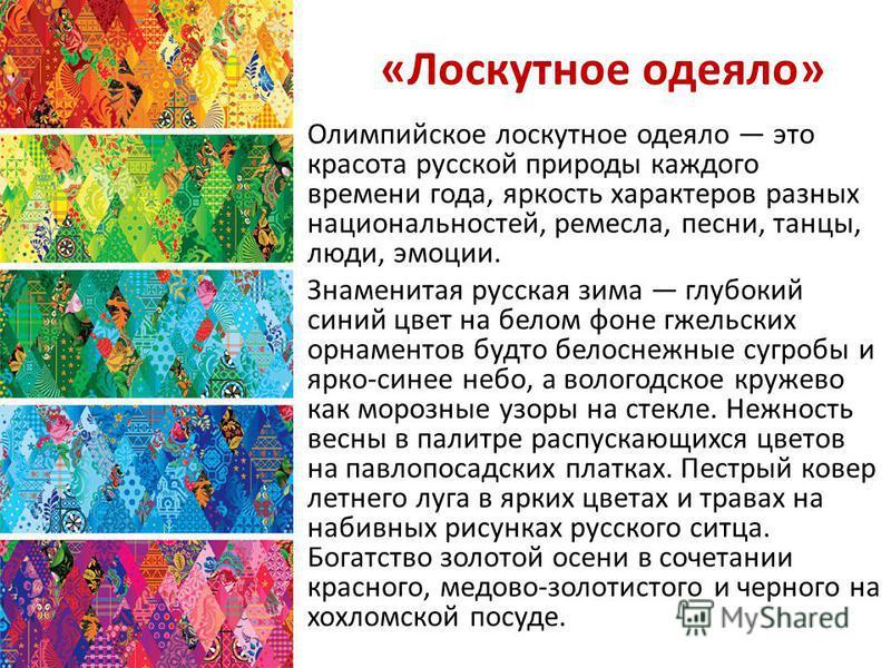 «Лоскутное одеяло» Олимпийское лоскутное одеяло это красота русской природы каждого времени года, яркость характеров разных национальностей, ремесла, песни, танцы, люди, эмоции. Знаменитая русская зима глубокий синий цвет на белом фоне гжельских орна