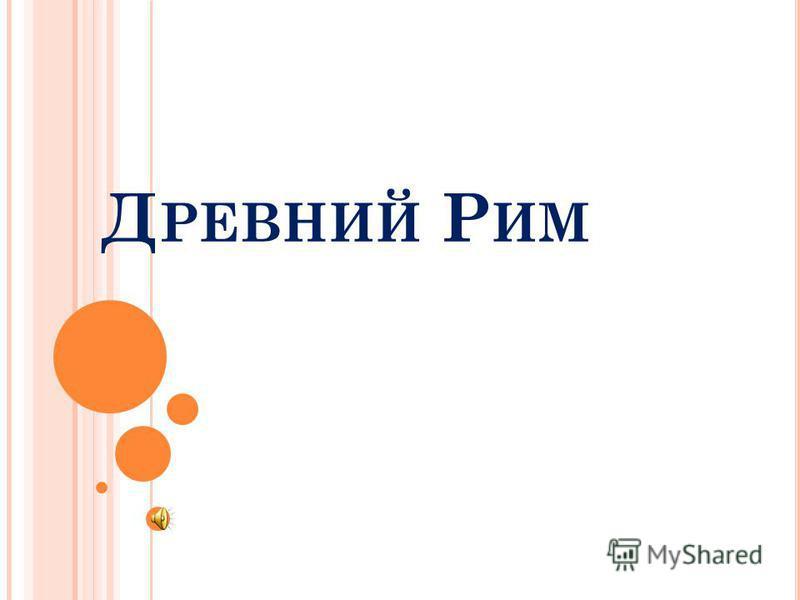 Д РЕВНИЙ Р ИМ