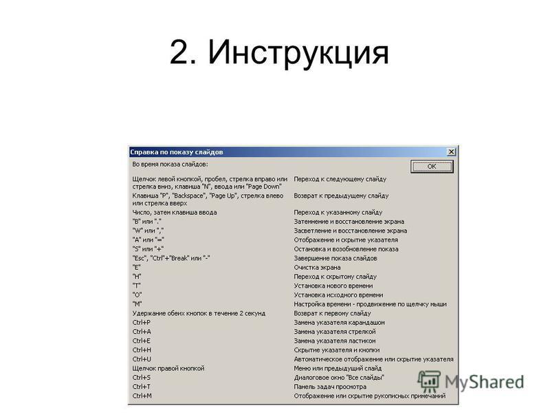 2. Инструкция