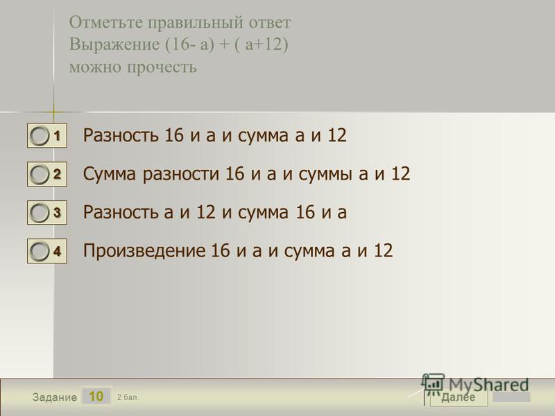 Далее 10 Задание 2 бал. 1111 2222 3333 4444 Отметьте правильный ответ Выражение (16- а) + ( а+12) можно прочесть Разность 16 и а и сумма а и 12 Сумма разности 16 и а и суммы а и 12 Разность а и 12 и сумма 16 и а Произведение 16 и а и сумма а и 12