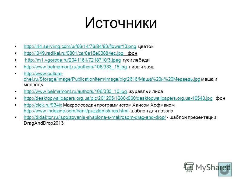 Источники http://i44.servimg.com/u/f66/14/76/84/83/flower10. png цветокhttp://i44.servimg.com/u/f66/14/76/84/83/flower10. png http://i049.radikal.ru/0801/ca/0a15e03884ec.jpg фонhttp://i049.radikal.ru/0801/ca/0a15e03884ec.jpg http://m1.vgorode.ru/2041