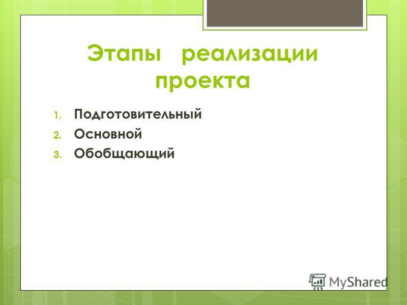 Этапы реализации проекта 1. Подготовительный 2. Основной 3. Обобщающий
