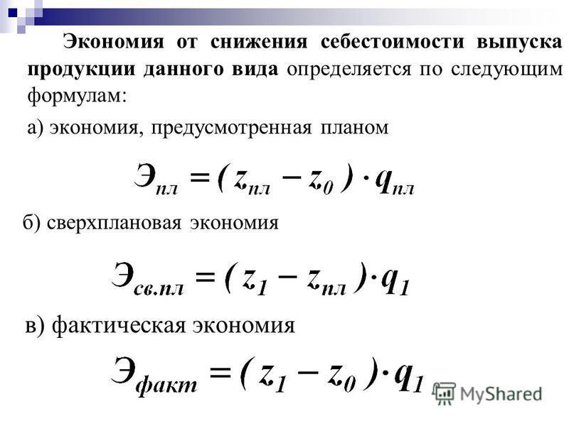 Экономия от снижения себестоимости выпуска продукции данного вида определяется по следующим формулам: а) экономия, предусмотренная планом б) сверхплановая экономия в) фактическая экономия