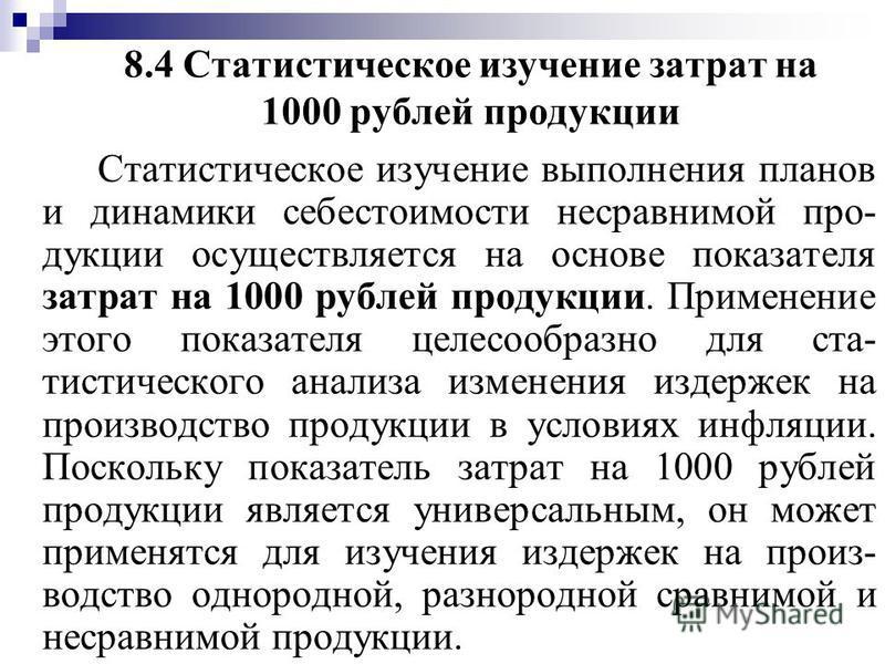 8.4 Статистическое изучение затрат на 1000 рублей продукции Статистическое изучение выполнения планов и динамики себестоимости несравнимой продукции осуществляется на основе показателя затрат на 1000 рублей продукции. Применение этого показателя целе