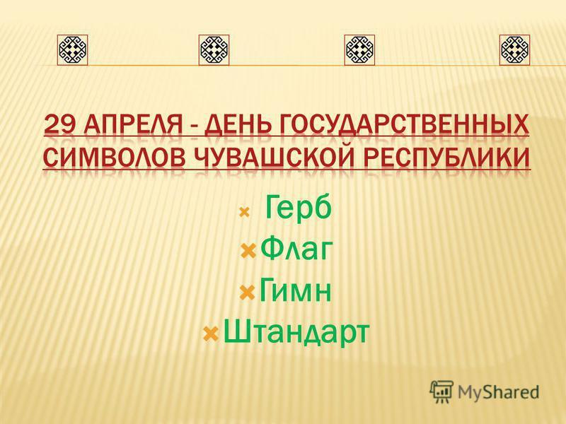 Герб Флаг Гимн Штандарт