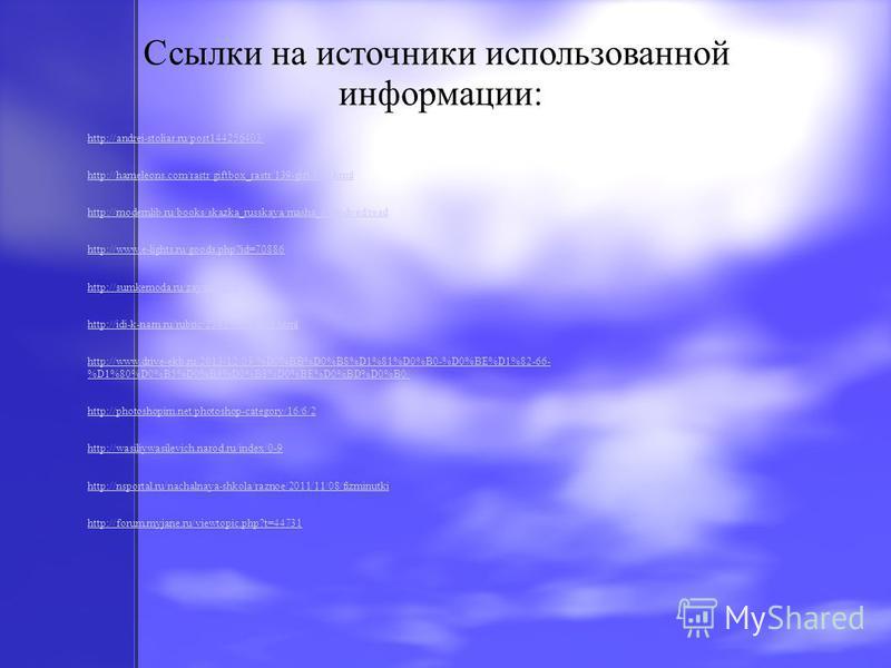 Ссылки на источники использованной информации: http://andrei-stoliar.ru/post144256403/ http://hameleons.com/rastr/giftbox_rastr/139-gift-box.html http://modernlib.ru/books/skazka_russkaya/masha_i_medved/read http://www.e-lights.ru/goods.php?id=70886