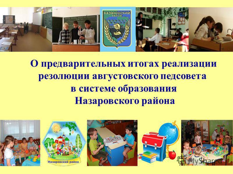 О предварительных итогах реализации резолюции августовского педсовета в системе образования Назаровского района