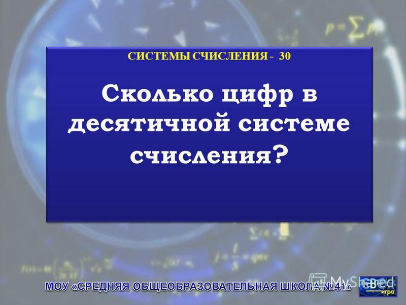 СИСТЕМЫ СЧИСЛЕНИЯ - 30 Сколько цифр в десятичной системе счисления ? СИСТЕМЫ СЧИСЛЕНИЯ - 30 Сколько цифр в десятичной системе счисления ?