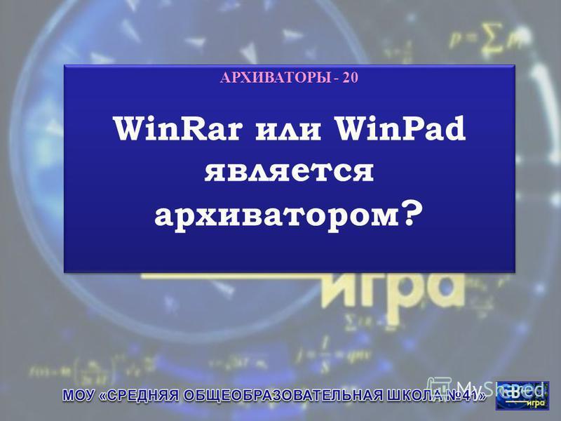 АРХИВАТОРЫ - 20 WinRar или WinPad является архиватором ? АРХИВАТОРЫ - 20 WinRar или WinPad является архиватором ?