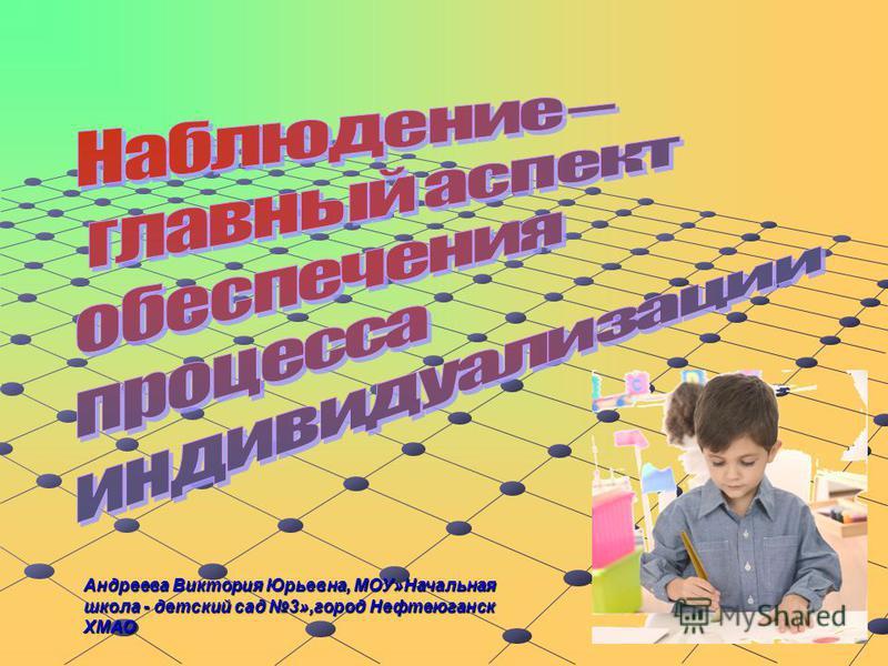 Андреева Виктория Юрьевна, МОУ»Начальная школа - детский сад 3»,город Нефтеюганск ХМАО