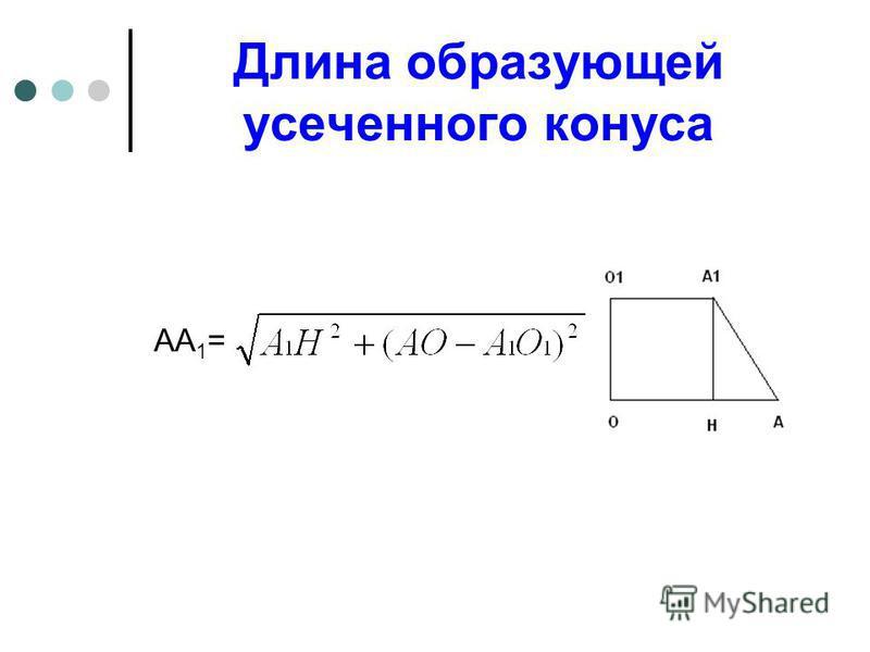 Длина образующей усеченного конуса AA 1 =