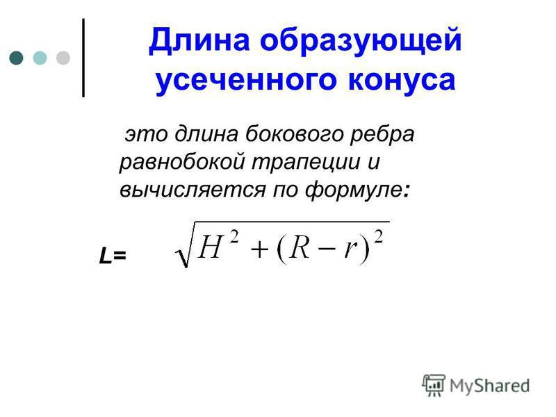 Длина образующей усеченного конуса это длина бокового ребра равнобокой трапеции и вычисляется по формуле: L=