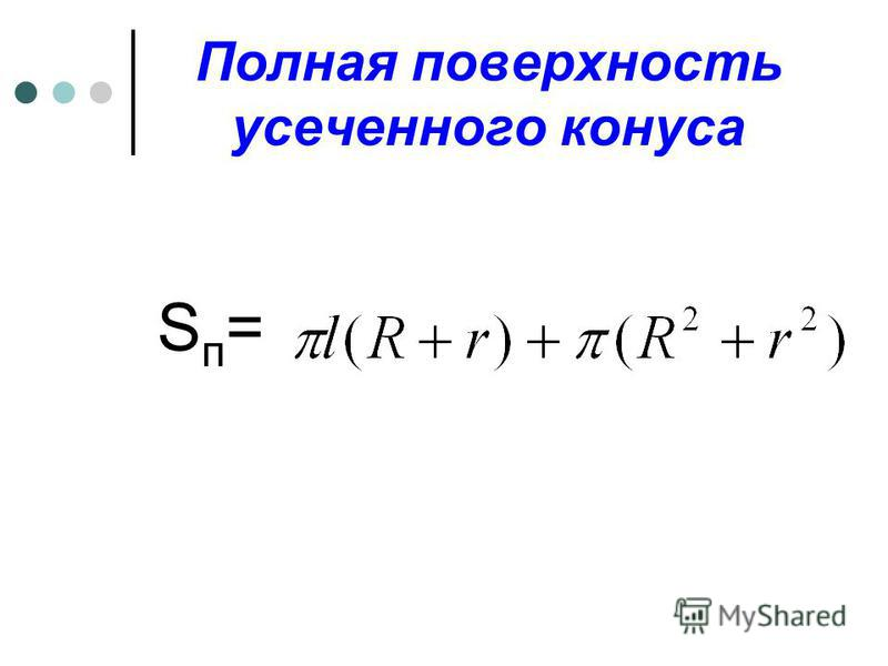 Полная поверхность усеченного конуса Sп=Sп=