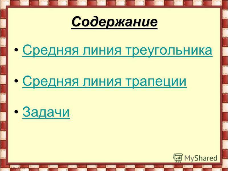 Содержание Средняя линия треугольника Средняя линия трапеции Задачи